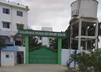 Kalaimagal Matriculation School Building Image