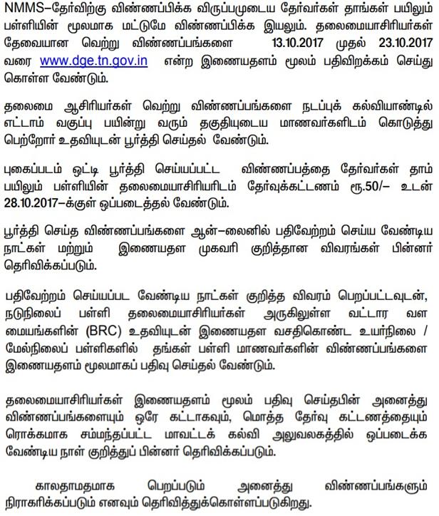 Tamil Nadu NMMS for Class 8
